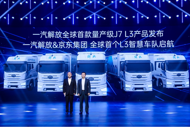 Il produttore cinese di autocarri FAW Jiefang lancia un camion pesante a guida autonoma in grado di supportare l'autopilota L3-cnTechPost